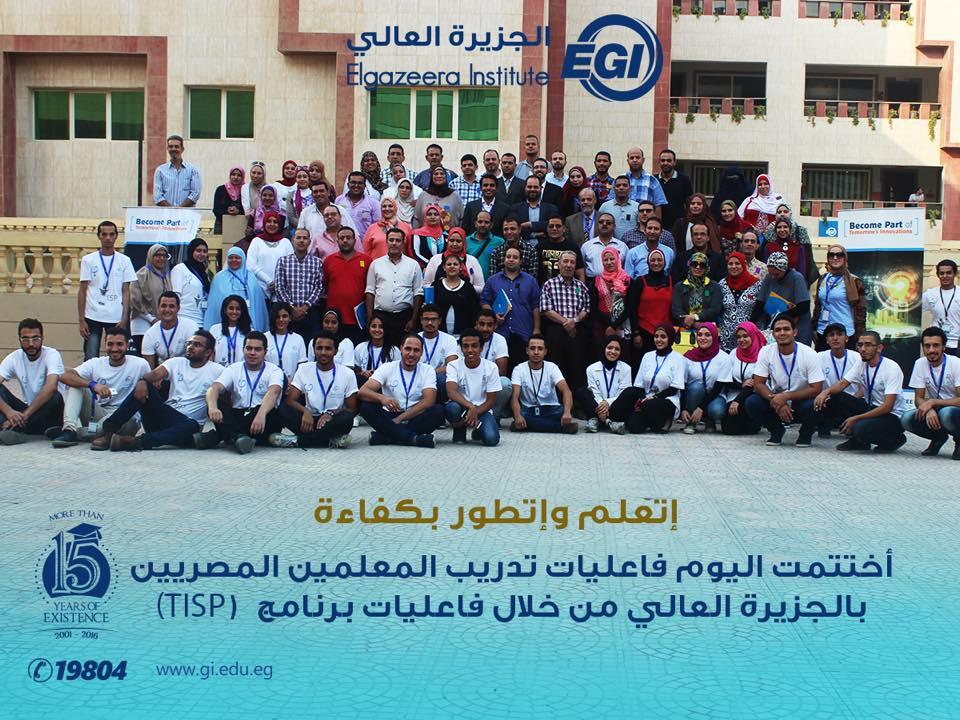 فاعليات تدريب المعلمين المصريين بالجزيرة العالى