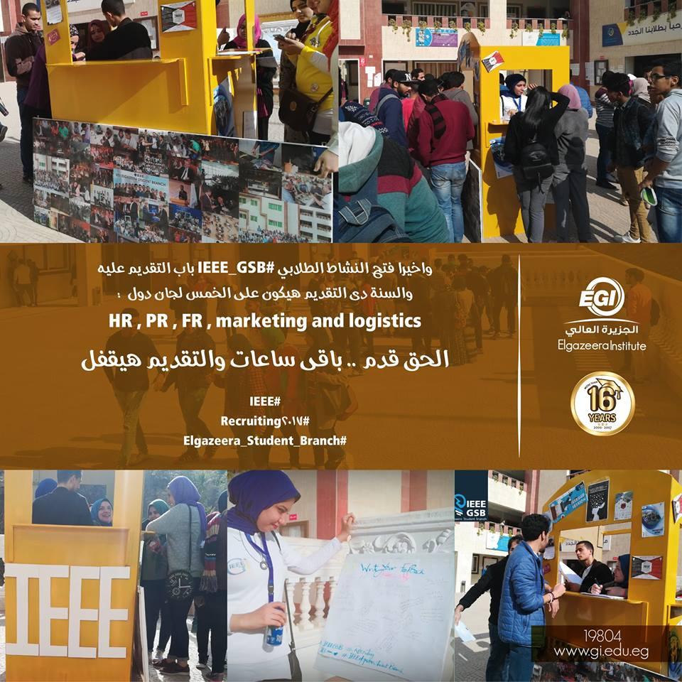 إفتتاح النشاط الطلابي #IEEE_GSB