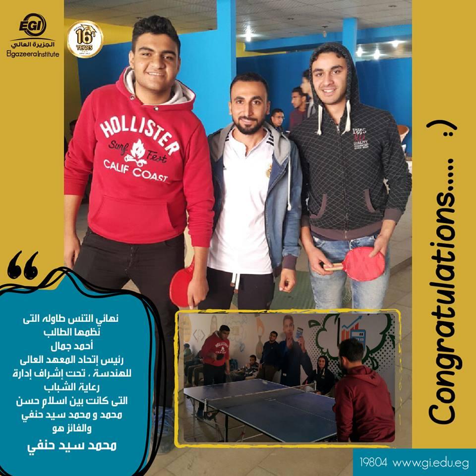 مبروك للطالب محمد سيد حنفى الفائز ببطولة تنس الطاولة التى نظمها اتحاد طلاب شعبة هندسة