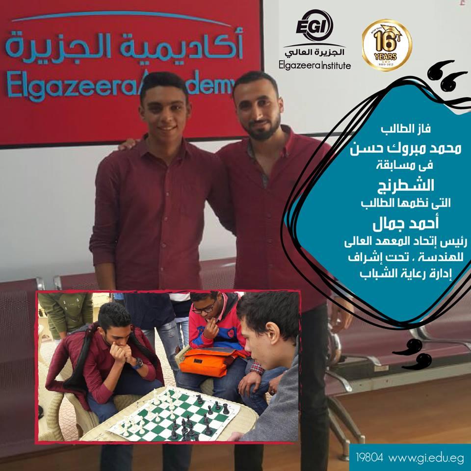 مبروووك للطالب محمد مبروك الفائز فى مسابقة الشطرنج التى نظمها اتحاد طلاب معهد الهندسة
