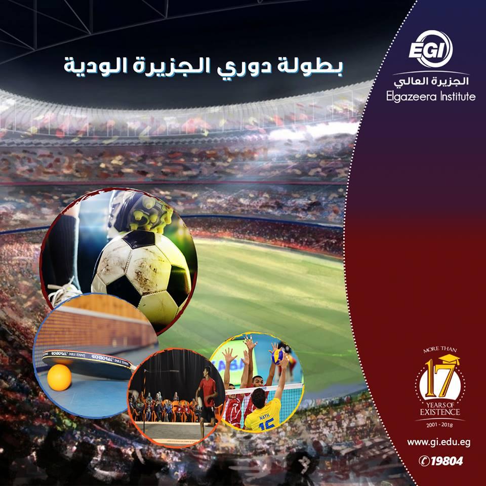 يتشرف معهد الجزيرة العالى بتنظيم بطولة دورى الجزيرة لخماسيات كرة القدم والكرة الطائرة وتنس الطاولة وكرة سرعة